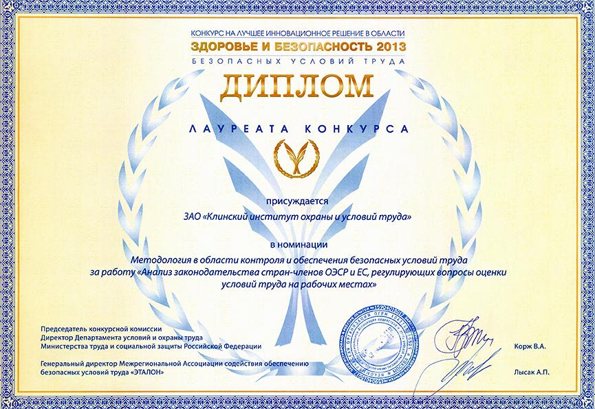 Наши награды  безопасных условий труда в номинации Методология в области контроля и обеспечения безопасных условий труда за работу Анализ законодательства стран
